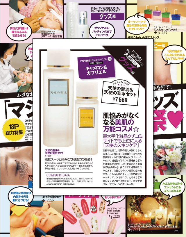 美人百花 2014年1月号掲載ページ