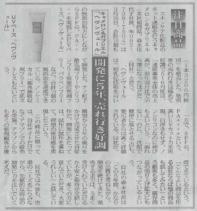 日本流通産業新聞 2016年8月11日・18日合併号掲載ページ
