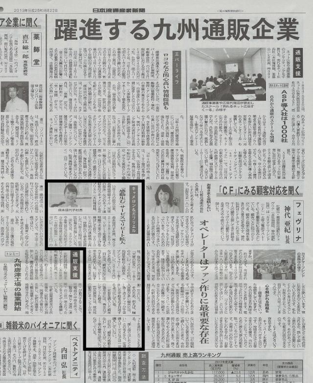 日本流通産業新聞 2013年8月22日号掲載ページ