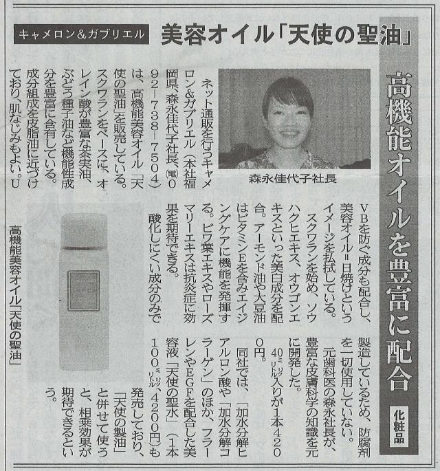 日本流通産業新聞 2012年1月26日号掲載ページ