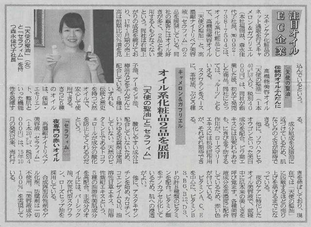 日本流通産業新聞 2017年1月26日号掲載ページ