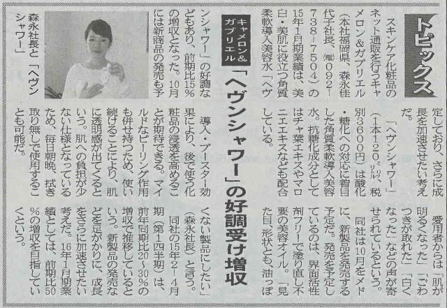日本流通産業新聞 2015年4月30日・5月7日合併号掲載ページ