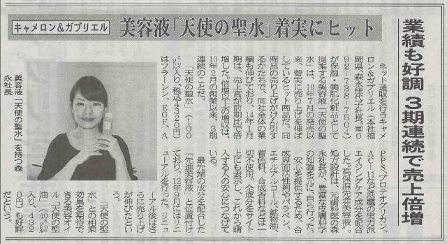 日本流通産業新聞 2014年5月1日・8日合併号掲載ページ