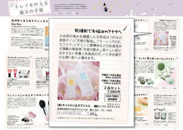きれいの魔法 2011年12月号掲載ページ