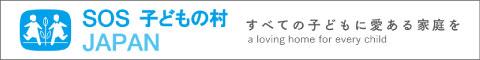 「SOS 子どもの村 JAPAN」のサイトへ