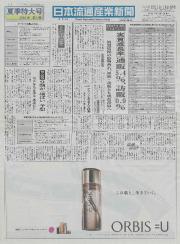 日本流通産業新聞 2016年8月11日・18日合併号