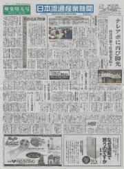 日本流通産業新聞 2013年8月22日号