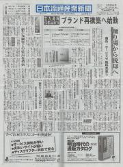 日本流通産業新聞 2012年1月26日号