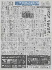 日本流通産業新聞 2017年1月26日号