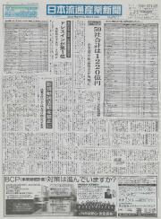 日本流通産業新聞 2015年4月30日・5月7日合併号