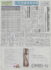 日本流通産業新聞 2014年5月1日・8日合併号