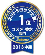 ネットショップ大賞 2013中期 コスメ・香水部門1位