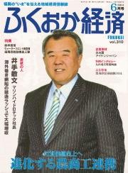 ふくおか経済 vol.310(2014年6月号)