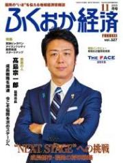 ふくおか経済 vol.327(2015年11月号)