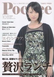 ポコチェ 2010年10月号表紙