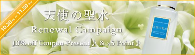 「天使の聖水 リニューアル新発売記念キャンペーン♪」のご案内