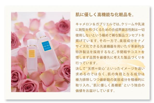 -高機能美容オイル専門- キャメロン&ガブリエル「製品のご案内」ページへ