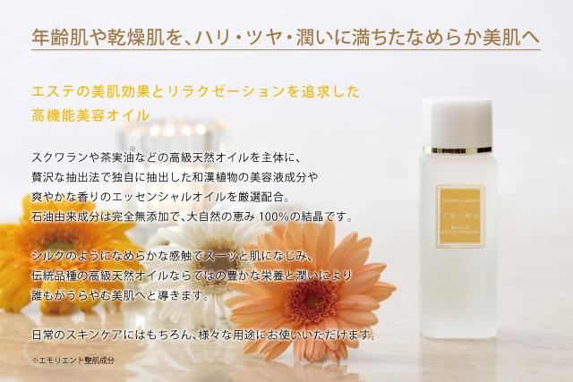 高機能美容オイル「天使の聖油」 〜美容オイル・オイル美容の醍醐味を〜